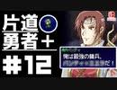轟く片道勇者+#12【実況/Switch版】