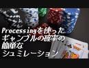 【Processing, プログラミング】を使ったギャンブルの確率の簡単なシュミレーション