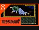 【実況】美少女探偵団と行く難事件ツアー#8【御神楽少女探偵団】