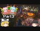 【Planet Coaster】もふもふランドを作ろう!? part3