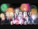 <オリジナル曲>「金魚の夏祭り」<Vocal 結月ゆかり>