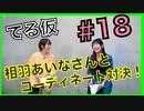 アーカイブ:てるのニコ生(仮)#18【ゲストに相羽あいなさん登場!!】