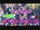 【遊戯王ADS】真 堕天使幻影騎士団