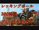 【オーバーウォッチ実況】ブロンズ脱出!レッキングボール300時間プレイしてみた! #7 〜シルバー?かかってこいや!〜