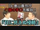 【無料】日本もすでに!? Dr.奥山真司の中国による『目に見えぬ侵略』!(1/3)|KAZUYA CHANNEL GX 2