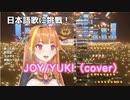 【桐生ココ】JOY/YUKI(cover)【2020/07/26】