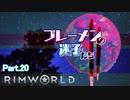 【RimWorld】ブレーメンの迷子たち二部 part.20【ゆっくりvoice+オリキャラ】