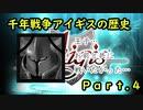 【ゆっくり解説】千年戦争アイギスの歴史Part4
