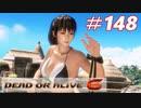 格ゲー好きがやりこむDOA6実況プレイ#148[フェーズ4]