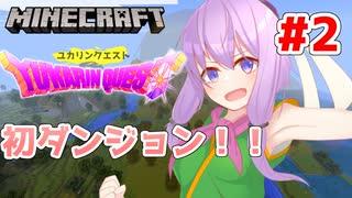 【Minecraft マルチ:DQM】「目指せ!初ダンジョンクリア!」ユカリンクエスト#2【VOICEROID実況】