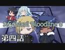 【ゆっくりTRPG】Mythical Bloodline6:奇跡を呼ぶ声~第四話~【DX3rd】
