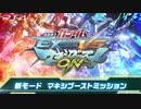 【PS4版EXVSMBON】『機動戦士ガンダム EXTREME VS. マキシブーストON』マキシブーストミッション紹介動画