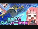 【ポケモン剣盾】琴葉姉妹 タイプ統一の流儀【みずタイプの流儀その1】