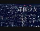 【Shinome】帝国少女【オリジナルMVで歌ってみた】