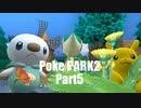 ポケパーク2BWの世界を遊び尽くす‼【実況】Part5