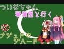 【EU4】 ついなちゃんと琴葉茜と行くナジュドのジハード 02 【VOICEROID実況】