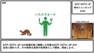 【ゆっくり紹介】SCP-2074-JP【惨分ショッキング】