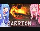 琴葉茜は怪物、生存者が敵の逆ホラーゲーム #4【CARRION】