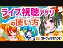 【3分でわかる】ライブ視聴アプリSHOWSTAGEの使い方!