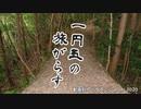 【Saki ライト】一円玉の旅がらす(晴山さおり)【SynthVカバー】