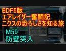 【地球防衛軍5】エアレイダー奮闘記 フォボスの恐ろしさを知る旅 M59【実況】
