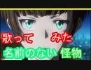 【アニソンを歌ってみた】名前のない怪物【EGOIST/gyogyo】