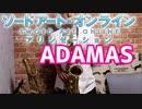 アルトサックスで「ADAMAS」(ソードアート・オンライン アリシゼーション)を吹いてみた