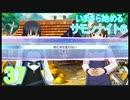 ♪37【初見】いまさら始めるサモンナイト6