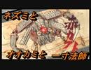 【実況】ネズミとオオカミと一寸法師の旅道中 大神 PART25A
