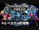 【Cevio実況】ハードコアメカ初見プレイ実況【part 6】
