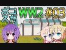 ARIA姉妹のボコスカWW2_03【Total Tank Simulator】