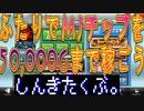 【MJ】ふたりでMJチップを50,000Gまで稼ごう!!!#1