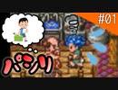 【ドラクエ6】冒険の始まり!村長のパシリにされる?【#01】