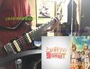 fripSide - dual existence (Guitar) 【とある科学の超電磁砲T OP】