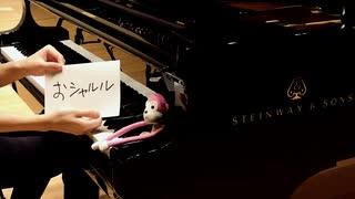 ちょっとおしゃれな「シャルル」 をグランドピアノで弾いてみた