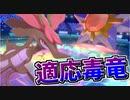 【実況】ポケモン剣盾 がんばれドラミドロ軍でたわむれる #3 待望の主役回