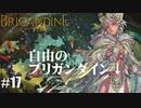 ブリガンダイン ルーナジア戦記 実況したいん Part17【Brigandine The Legend of Runersia】