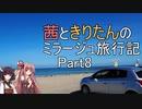 【ボイロ車載】茜ときりたんのミラージュ旅行記_Part8