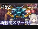 #52【DQ4】ドラゴンクエスト4で癒される!!エスタークと再戦!!【女性実況】