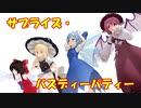 【東方MMD】サプライズ・バスディーパティー
