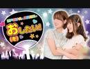 瀬戸麻沙美と日高里菜のお(を)したい!(前半無料部分) 第01回 2020年07月27日放送