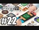 【実況】世界にあるアソビを遊んでいく #22【世界のアソビ大全51】