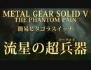 【MGSV】簡易ピタゴラスイッチ~流星のピークォド~ METAL GEAR SOLID V THE PHANTOM PAIN