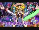 【遊戯王ADS】魔界劇団の大団円(簡易編集)