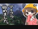 月読アイとマインクラフト Part.1