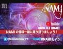 NAMIしよう(2020/07/11)