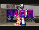 【東方MMD紙芝居】100日後に堕ちる小鈴ちゃん・・・・〖34日目〗