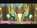 □■ゼノブレイドDEを初見実況プレイ part44【姉弟実況】