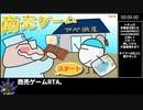 【RTA】商売ゲーム 21秒23