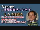 「Preview The 池間哲郎チャンネル  こんなすごい日本女性が 戦争さえなければ ヨーロッパで大人気だったろう」池間哲郎 AJER2020.7.29(4)